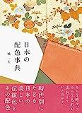 時代別 日本の配色事典