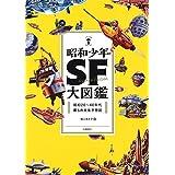 昭和少年SF大図鑑