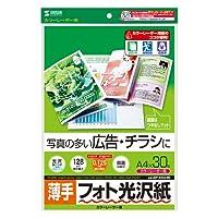 サンワサプライ アウトレット フォト光沢紙 カラーレーザー用 薄手 A4 30シート LBP-KNA4N 箱にキズ 汚れのあるアウトレット品です。
