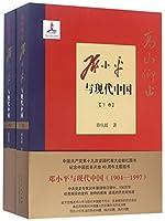 高山仰止——邓小平与现代中国