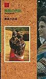 民族の色彩―160ヵ国の旅日記 (VISUAL BOOKS)