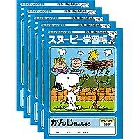 アピカ スヌーピー学習帳 かんじれんしゅう 50字 リーダー入り PG-54 5冊セット