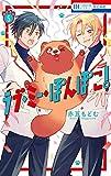ラブ・ミー・ぽんぽこ! 5 (花とゆめCOMICS)