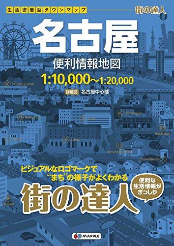 街の達人 名古屋 便利情報地図 (でっか字 道路地図   マップル)
