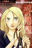 魔百合の恐怖報告 魂の帰還 (HONKOWAコミックス)
