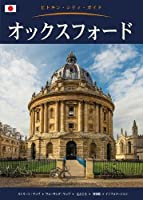 Oxford City Guide - Japanese