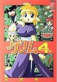 ゲノム 4 (カラフルコミックス)