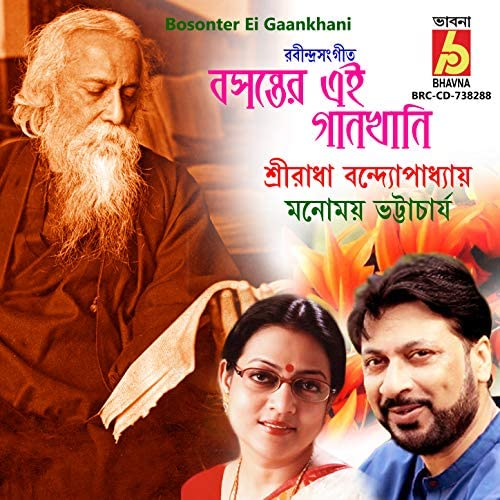 Manomay Bhattacharya & Sreeradha Bandyopadhyay