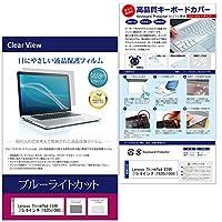 メディアカバーマーケット Lenovo ThinkPad E595 [15.6インチ(1920x1080)] 機種で使える【シリコンキーボードカバー フリーカットタイプ と ブルーライトカット光沢液晶保護フィルム のセット】
