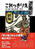 これっきりえ 切り絵で巡る尼崎・伊丹(22世紀アート)