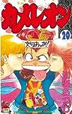 カメレオン(20) (週刊少年マガジンコミックス)