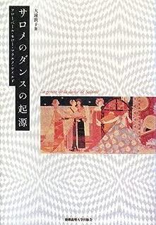 サロメのダンスの起源―フローベール・モロー・マラルメ・ワイルド