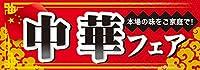 中華フェア ハーフパネル No.60823(受注生産)