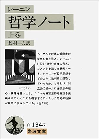 レーニン哲学ノート〈上巻〉 (岩波文庫)