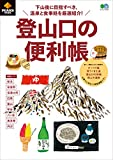 PEAKS特別編集 登山口の便利帳[雑誌] エイムック