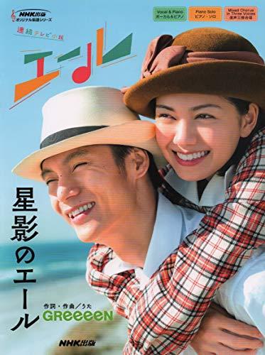 連続テレビ小説 エール 星影のエール (NHK出版オリジナル楽譜シリーズ)
