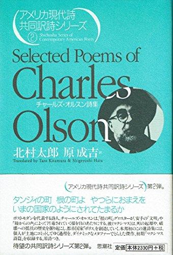 チャールズ・オルスン詩集 (アメリカ現代詩共同訳詩シリーズ (2))の詳細を見る