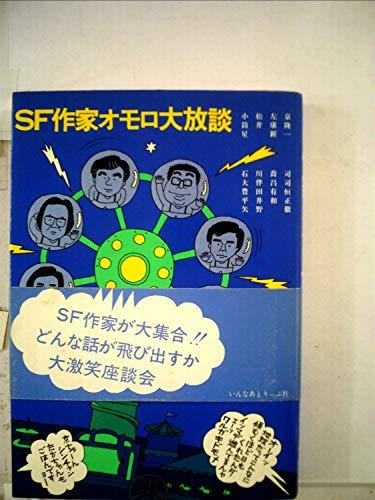 SF作家オモロ大放談 (1976年)