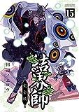 結界師 完全版 (15) (少年サンデーコミックススペシャル)