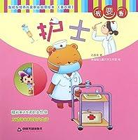 发现与培养儿童职业启蒙绘本 第六辑—我要当护士
