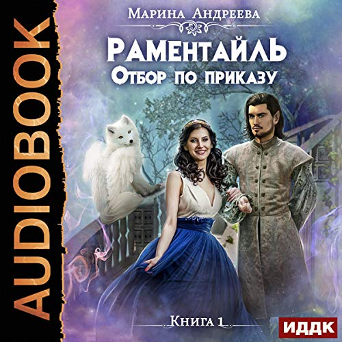 Selection by Order (Russian Edition)  By  cover art