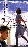 あの頃映画 松竹DVDコレクション ラブ・レター[DVD]