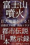 富士山 噴火 首都直下地震 南海トラフ 巨大地震がくる!都市伝説 日本黙示録