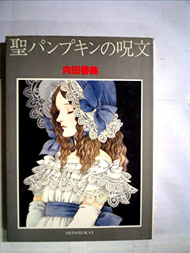 聖パンプキンの呪文 (1979年)