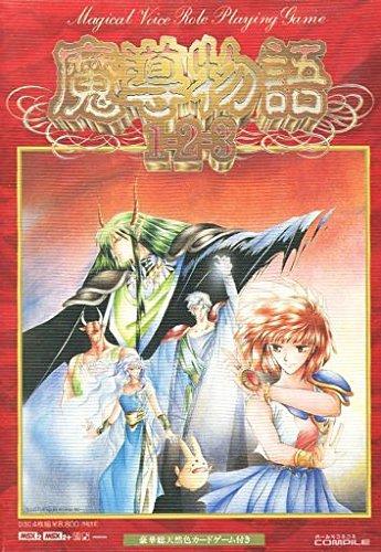 魔導物語 MSX Madou Monogatari 1-2-3 魔導物語1-2-3[2DD版]