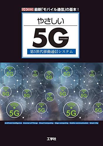 やさしい5G (I・O BOOKS)