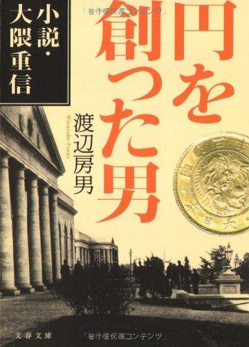 小説・大隈重信 円を創った男 (文春文庫)