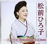 全曲集〜女一代 演歌船〜