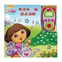和朵拉一起边走边唱(pi kids皮克有声玩具书·配播放器)