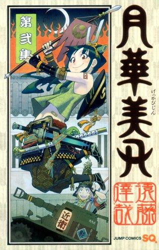 月華美刃 2 (ジャンプコミックス)の詳細を見る