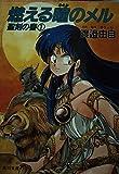 燃える瞳のメル―聖刻の書〈1〉 (角川文庫―スニーカー文庫)