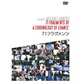 71フラグメンツ [DVD]