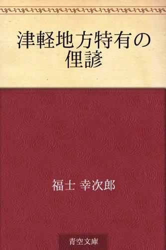 津軽地方特有の俚諺の詳細を見る