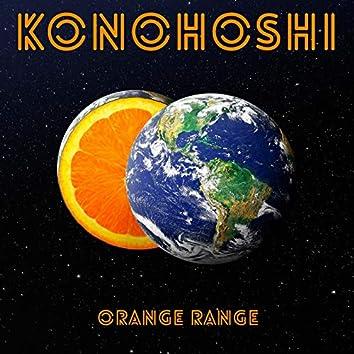 KONOHOSHI