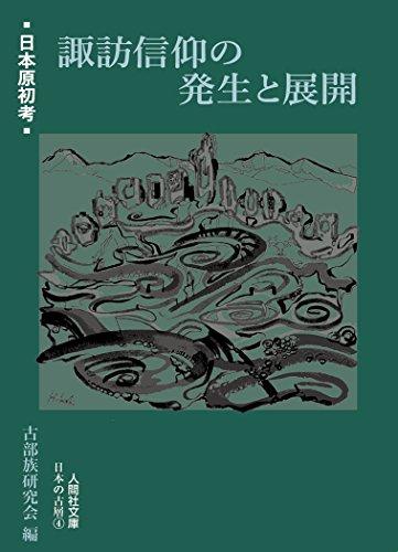 日本原初考 諏訪信仰の発生と展開 (人間社文庫 日本の古層)