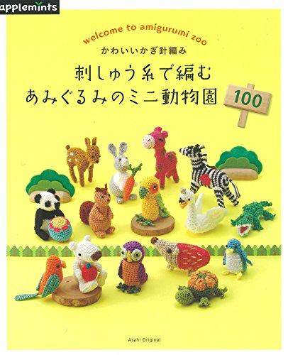 『はじめてのかぎ針編み 刺しゅう糸で編むあみぐるみのミニ動物園100 (アサヒオリジナル)』の1枚目の画像