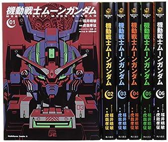 機動戦士ムーンガンダム 1-6巻セット (角川コミックス・エース)