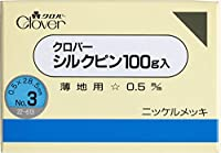 Clover シルクピン 100g入 No3