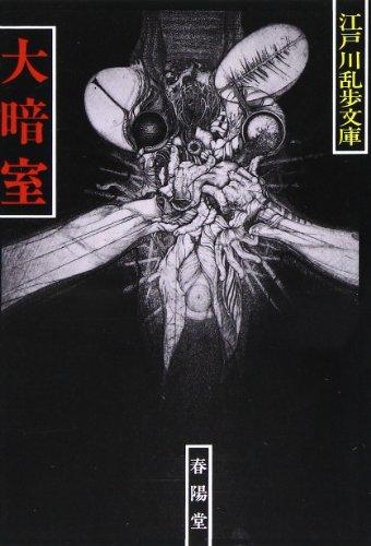 大暗室 (江戸川乱歩文庫)
