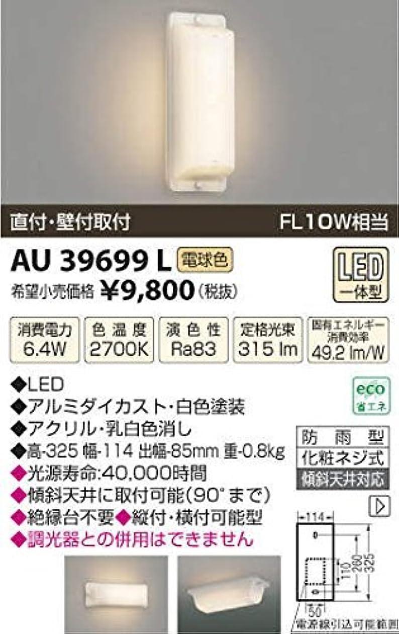 絞る承認する酔ったコイズミ照明 LED防雨型ブラケット直付?壁付両用型(FL10W相当)電球色 AU39699L