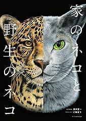 家のネコと野生のネコ