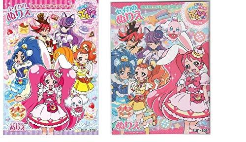 B5ぬりえ キラキラ☆プリキュアアラモード 2種セット(2冊)