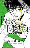 Bite Maker~王様のΩ~【マイクロ】(5)【期間限定 無料お試し版】 (フラワーコミックス)