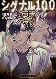 シグナル100 零 1 (ヤングアニマルコミックス)