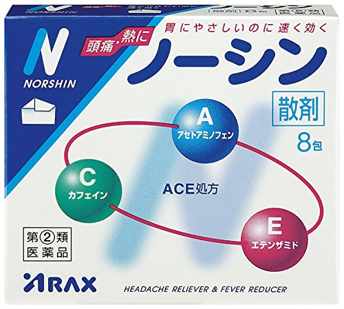 【指定第2類医薬品】ノーシン 8包