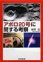 アポロ20号に関する考察